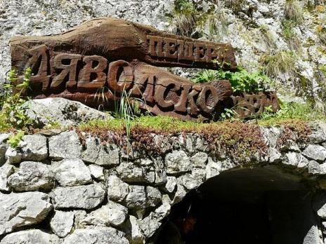 Image result for триградско ждрело пещера дяволското гърло